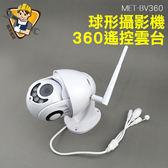 精準儀錶旗艦店 密錄器 360度監視器 雲台監視器 監視錄影 錄影機 MET-BV360