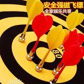 飛鏢盤套裝 磁性飛鏢兩面大號飛鏢靶安全吸鐵石磁鐵飛標隆峰健身 『夢娜麗莎精品館』igo