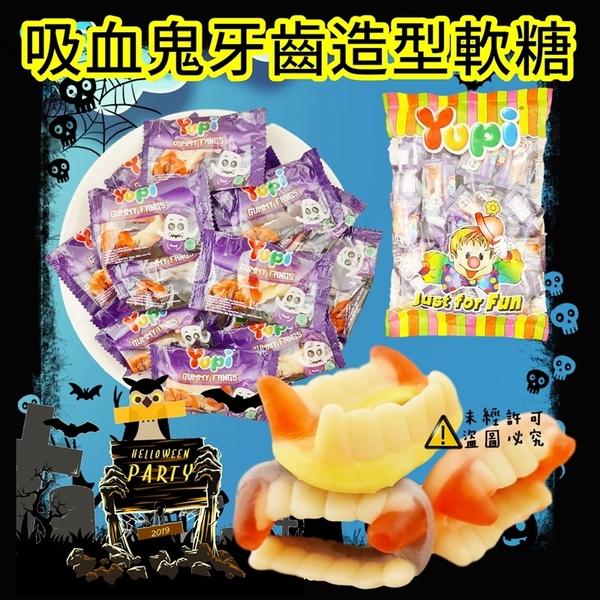 Yupi 呦皮萬聖節大門牙軟糖 378g(54入)【8992741973472】(萬聖節糖果) 5.0