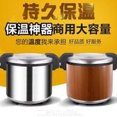 奶茶桶 保溫桶電熱恒溫真空不銹鋼保溫鍋飯店食堂商用超大容量米飯保溫桶19L  DF 維多