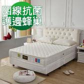 床墊 獨立筒 睡芝寶-正四線3M防潑水+護邊強化蜂巢式獨立筒床墊-雙人5尺-破盤價6999-限量