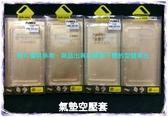 【台灣優購】全新 LG Q7.Q7+ 專用氣墊空壓殼 軟殼 防摔緩震 全包邊保護