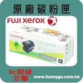 富士全錄 Fuji Xerox 原廠黑色碳粉匣 CT201591