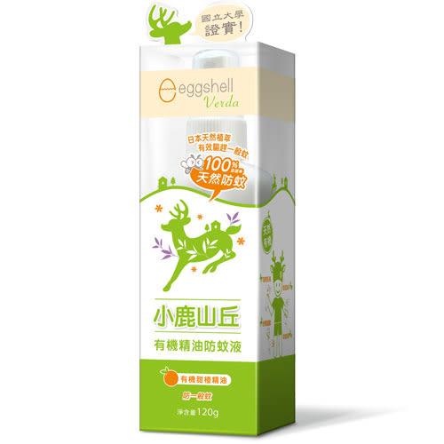 Eggshell小鹿山丘防蚊液-甜橙精油120g【愛買】