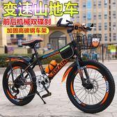 兒童自行車20/22寸學生單車7-8-9-10-15歲男女孩中大童變速碟剎車igo  良品鋪子