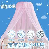 嬰兒床蚊帳帶支架兒童蚊帳寶寶蚊帳落地夾式嬰兒蚊帳通用 韓語空間 YTL