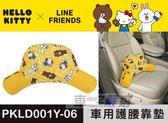 車之嚴選 cars_go 汽車用品【PKLD001Y-06】Hello Kitty+LINE 可愛系列 熊抱式 腰靠墊 護腰墊