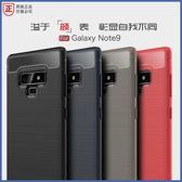三星 Note9 A6+ A8 Star J8 J6 J4 碳纖紋拉絲 手機殼 全包邊 軟殼 防摔 保護殼