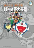 藤子.F.不二雄大全集 哆啦A夢大長篇(06)完