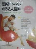 【書寶二手書T8/保健_PEK】懷孕‧生產‧育兒大百科_高在煥