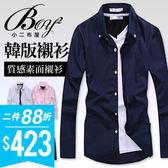 韓版襯衫 男裝紳士素面長襯衫【NZ77001】