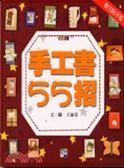 (二手書)手工書55招