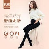 孕婦褲襪 孕婦打底褲襪加厚內刷毛刷毛連褲襪秋冬季絲襪外穿懷孕期托腹可調節保暖