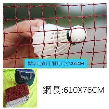 羽毛球網子-標準比賽使用型