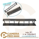 ◎相機專家◎ Godox 神牛 TLG30 光格柵 網格 控光 配件 蜂巢 適 TL30 RGB條燈 光棒 公司貨