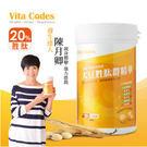 (買3送1) Vita-Codes 大豆胜肽群精華