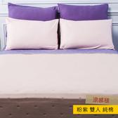 HOLA 冰玉涼感毯 雙人 粉紫