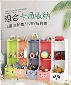 玩具收納架幼兒園多層分類整理櫃子家用置物櫃寶寶書架繪本架  【全館免運】