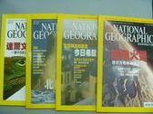【書寶二手書T8/雜誌期刊_RHF】國家地理雜誌_2004/1~11月間_共4本合售_火星等