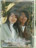 挖寶二手片-S65-009-正版DVD-台劇【天堂來的孩子 全32集7碟】-李威 陳怡蓉 高以翔