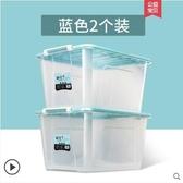 茶花收納箱家用塑料有蓋儲物加厚特大號箱子衣服透明收納盒整理箱 ATF青木鋪子