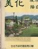 二手書R2YB無出版日《美化屋頂陽臺》臺北市政府建設局