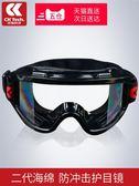 成楷護目鏡摩托車眼鏡護眼防沙塵防風鏡騎行戰術眼勞保防飛濺 台北日光