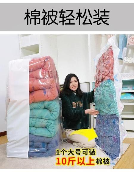壓縮袋 抽空氣加厚款真空袋子壓縮袋大號棉被專用裝被子子羽絨服收納整理 莎瓦迪卡