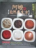【書寶二手書T1/養生_MID】阿嬤的自然養生方:77個有醫學根據...自然養生偏方