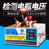 汽車電瓶充電器12v24v伏全智慧通用型純銅蓄電池自動摩托車沖電機 智聯igo