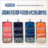 ✭慢思行✭【Y38-3】清新花草可掛式洗漱包 懸掛 旅行 盥洗 掛勾 分層 網袋 拉鍊 化妝品