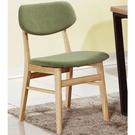 餐椅 QW-911-7 朵特栓木綠色布餐椅【大眾家居舘】