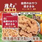 [寵樂子]《雞老大》寵物機能雞肉零食 - CBS-11 亮毛雞肉潔牙點心 (海藻肉餡) 210g / 狗零食