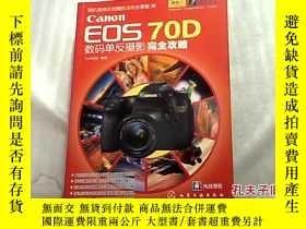 二手書博民逛書店Canon罕見EOS 70D數碼單反攝影完全攻略7353 FUN
