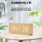學生鬧鐘 臥室學生創意小鬧鐘木質LED電子鐘表床頭靜音數字時鐘復古木頭鐘 快速出貨