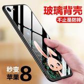 蘋果6手機殼女款全包iphone6plus保護套六玻璃防摔6s卡通可愛新款
