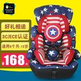 兒童安全座椅 汽車用嬰兒寶寶車載車載坐椅0-4-7-12歲3C可ISOFIX