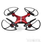兒童遙控飛機玩具充電搖控無人機高清四軸飛行器直升機男孩DF 科技藝術館