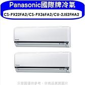 國際牌【CS-PX22FA2/CS-PX36FA2/CU-2J52FHA2】變頻冷暖3坪/5坪1對2分離式冷氣 優質家電