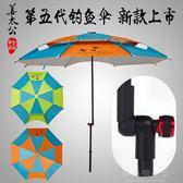 薑太公金威釣魚傘2.2米萬向防雨折疊防曬2.4米雙層垂釣太陽遮陽傘 好再來小屋 igo