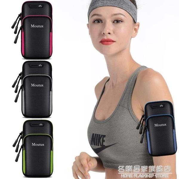 戶外華為蘋果男女運動跑步手機臂包裝備健身臂套臂袋手腕包通用 名購新品