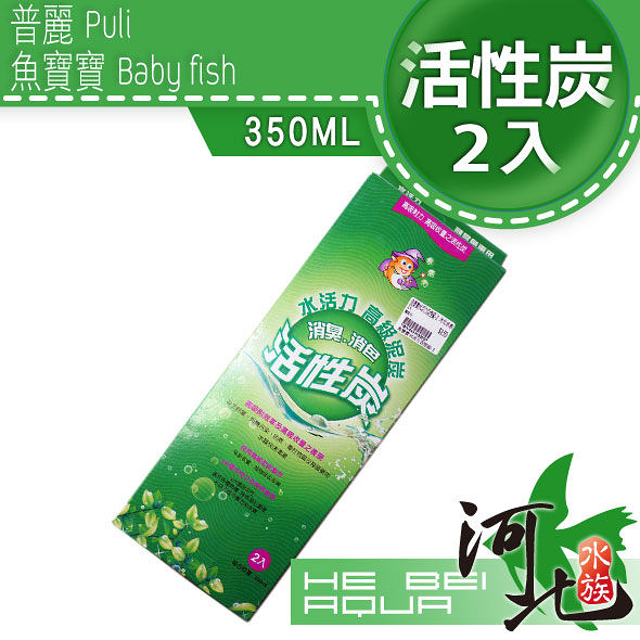 [ 河北水族 ]台灣 普麗 魚寶寶---【頂級  水活力活性碳】 上部用 竹炭 泥炭 活性碳  350mlx2【2入】