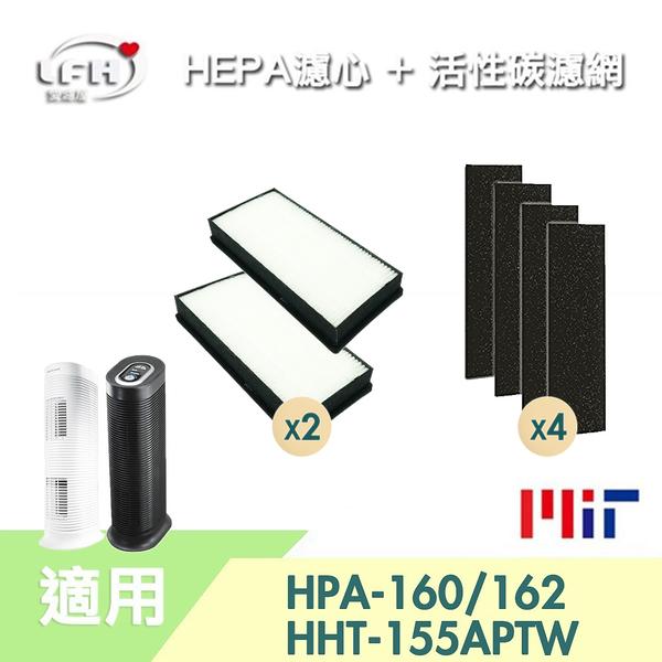 【2片 HEPA濾心+4片 活性碳濾網組】適用Honeywell HPA-160 HPA-162 HHT-155-APTW
