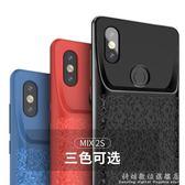 小米MIX2S背夾式充電寶超薄mix2專用手機殼電池帶指紋解鎖便攜器 科炫數位旗艦店