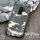 二合一 迷彩 三星 S9 / S9 Plus 手機殼 防摔殼 軟殼 硬殼 防震 盔甲 保護殼 造型 保護套 手機套