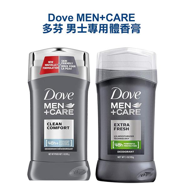Dove MEN+CARE 多芬 男士專用體香膏 85g 香味可選 旋轉式體香膏【小紅帽美妝】