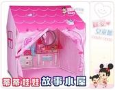 麗嬰兒童玩具館~韓國小MIMI-蒂蒂娃娃故事系列-Didi House我的故事小屋-場景組遊戲城堡屋