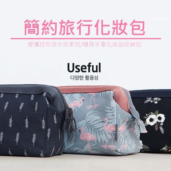 韓國創意多功能立體大容量旅行雜物收納包女式化妝包 火鶴 開口大 拉鍊 雙層 火烈鳥 【H01062】