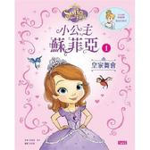 書立得-蘇菲亞小公主1:皇家舞會