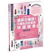 日本藥妝美研購5 美研力爆發!不藏私日本藥妝特選搜查:栄養補助食品